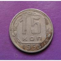 15 копеек 1955 года СССР #22