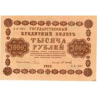 Россия, 1000 рублей, 1918 г. Осипов.