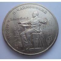 Чайковский П.И. - композитор. 1 рубль 1990 года. Юбилейная монета СССР