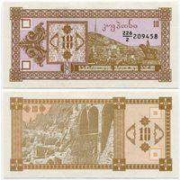 Грузия. 10 купонов (образца 1993 года, P36, 2-й выпуск, UNC)