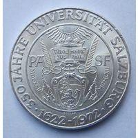 Австрия 50 шиллингов 1972 350 лет Зальцбургскому университету