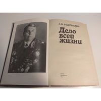 Василевский. Дело всей жизни. 1984