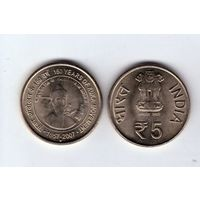 Индия 5 рупий 2013 150 лет движения Кука UNC