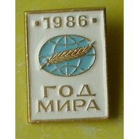 Год Мира. 1986 г. 596.