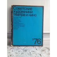 Советские художники театра и кино- 76.