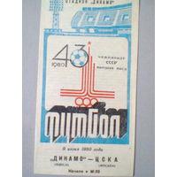 09.06.1980-Динамо Минск--ЦСКА Москва
