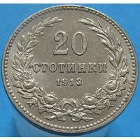 Болгария 20 стотинок 1913 KM#26 (2-205)