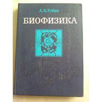 А. Б. Рубин. Биофизика. В 2-х книгах. Есть книга 1-Теоретическая биофизик
