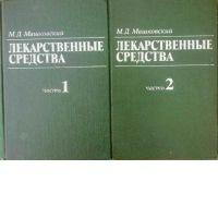 Машковский. Лекарственные средства. В 2 томах