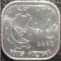 Бангладеш 5 пойш 1994 КМ#10 ФАО