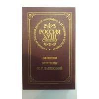 Записки княгини Е.Р. Дашковой. Россия 18 столетия