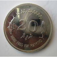 Мальдивы 20 руфий 1397 (1977)  ФАО - Больше пищи для человечества. Серебро  1Б-15