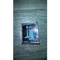 Значок. 50 Международная  шахматная  федерация 1924-1974.