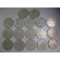 20 копеек - 1961,62,77,78,79,80,81,82,83,84,85,86,87,88,89,90,91 л. - 17 монет