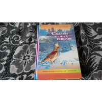 Детская книга - Сказки белых снегов - Сенюк