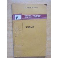 Климакс (на украинском языке)