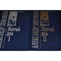 Желтый дом (В 2-х книгах) А.Зиновьев