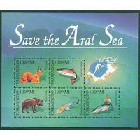 1996 Туркменистан Аральское море фауна блок **