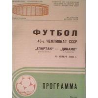 1985 год Спартак Москва--Динамо Минск