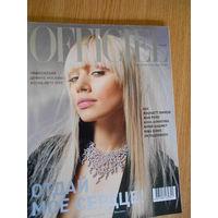 """Журнал """"L`Officiel"""" 2003 """"весна-лето"""""""