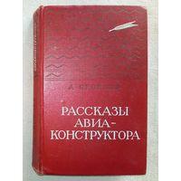 А. Яковлев. Рассказы авиаконструктора