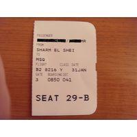 Билет на самолет Египет
