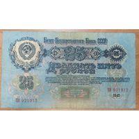 25 рублей 1947 года - СССР - 16 лент - Большие литеры