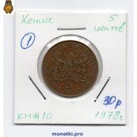 Кения 5 центов 1978 года.