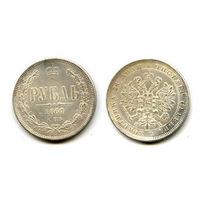 Россия 1867 монета РУБЛЬ копия РЕДКАЯ