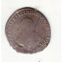 Гривенник 1747 г. -1