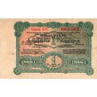 1 рубль, Купеческое общество, Польша (Лодзь), 1916 г.