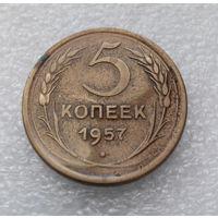 5 копеек 1957 года СССР #27