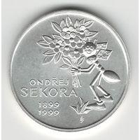 Чехия 200 крон 1999 года. Ондржей Секора. Серебро. Штемпельный блеск! Состояние UNC! Тираж 14 739 шт. (1 150 шт. позже были переплавлены). Редкая!