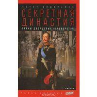 Эйдельман. Секретная династия. Тайны дворцовых переворотов
