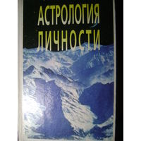 Астрология личности Асташонок Т.Б.