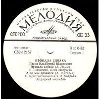 ЕР Пропала собака - Песни Владимира Шаинского (1979)