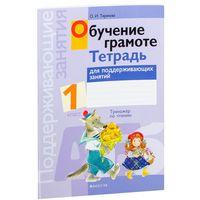 Обучение грамоте. 1 класс. Тетрадь для поддерживающих занятий. Ольга Тиринова