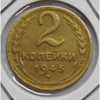 2 копейки 1945 г  (1)