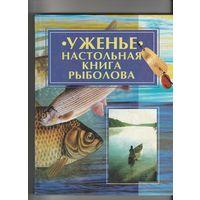 Уженье.Настольная книга рыбалова.