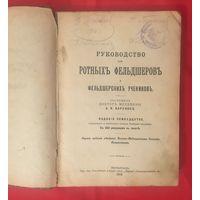Руководство для ротных фельдшеров и фельдшерских учеников А.И. Баранов Петроградъ 1916 год