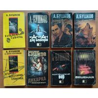Александр Бушков. 8 детективных книг (цена указана за все 8 книг)