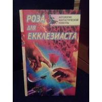 Роза для Екклезиаста.//Серия фантастической новеллы.