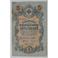5 рублей 1909 года. Шипов-Чихиржин. ИИ 262671.