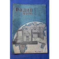 Журнал РАДИО ФРОНТ номер-10 1936 год. Ознакомительный лот.