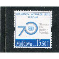 Молдавия 2015. 70 лет ООН