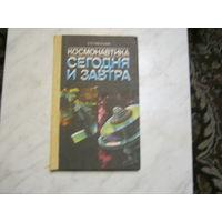 """С.П.Уманский""""Космонавтика сегодня и завтра."""