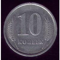 10 копеек 2005 год Приднестровье