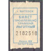 Талон на проезд Витебск ЛЬГОТНЫЙ троллейбус трамвай ФЗ