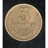 3 копейки СССР 1984_Лот # 0496