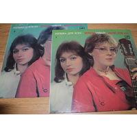 Верасы - Музыка Для Всех 1-2 LP